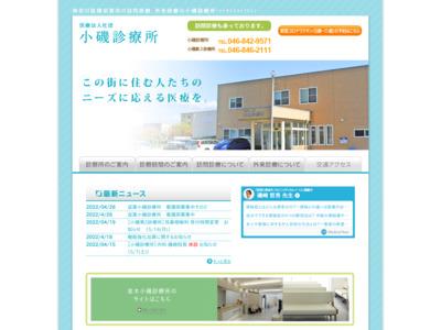 小磯診療所(横須賀市)