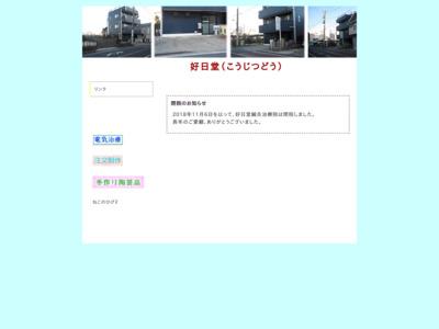 好日堂鍼灸治療院(千葉市中央区)