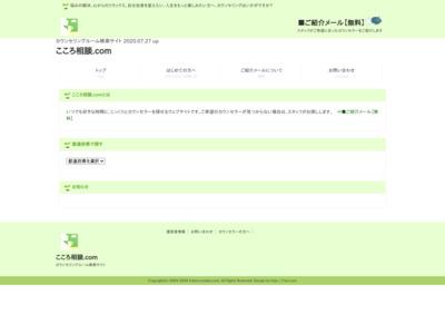 カウンセリング検索サイト:こころ相談.com