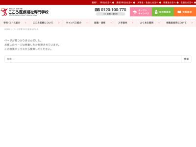 http://www.kokoro.ac.jp/information/subject/beauty/index.html