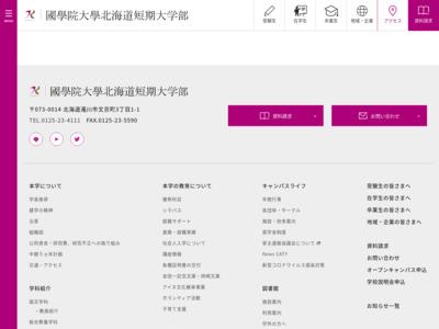 http://www.kokugakuin-jc.ac.jp/hoiku/index.html