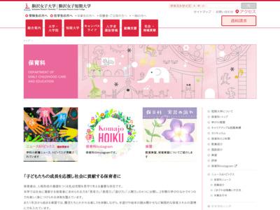 http://www.komajo.ac.jp/uni/faculty/preschool/
