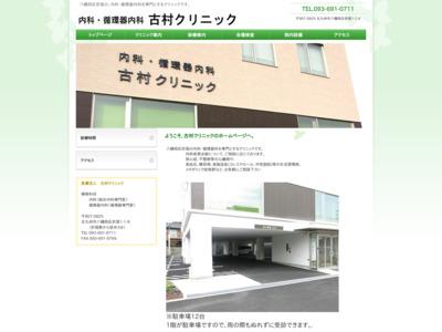 古村内科循環器科クリニック(北九州市八幡西区)