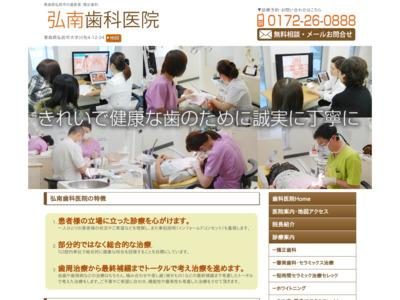 ナミオカさくら歯科医院(青森市)
