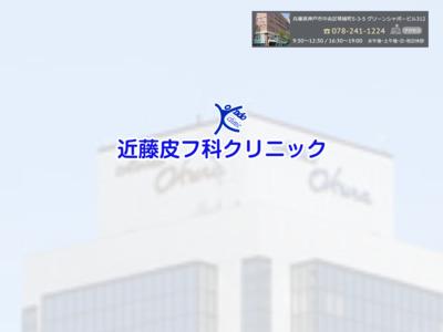 近藤皮フ科クリニック(神戸市中央区)