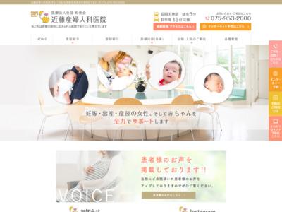 近藤産婦人科医院(長岡京市)
