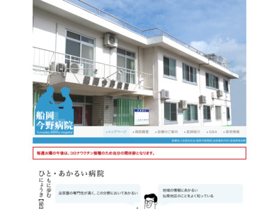 船岡今野病院(柴田町)