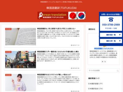 韓国語翻訳のフリーランス@ブログ