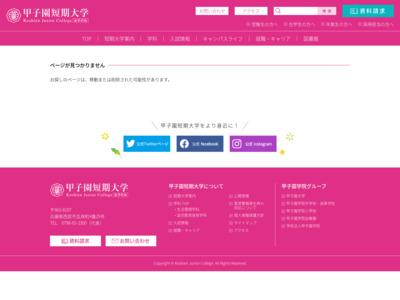 http://www.koshien-c.ac.jp/infant/index.html
