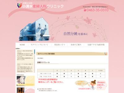 小清水産婦人科クリニック(平塚市)