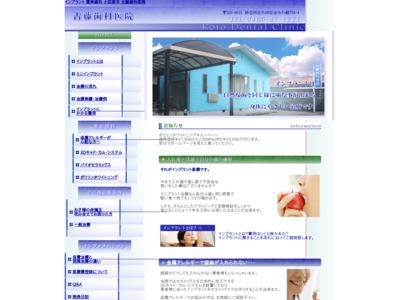小田原市の古藤歯科医院