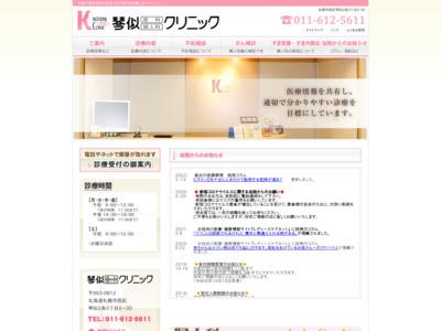 琴似産科婦人科クリニック(札幌市西区)