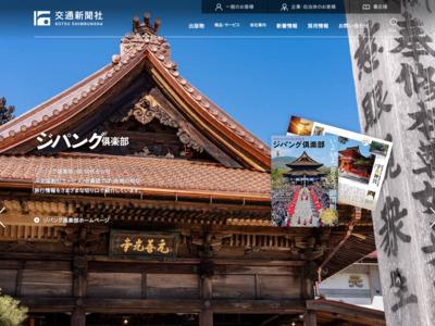 交通新聞社ホームページ