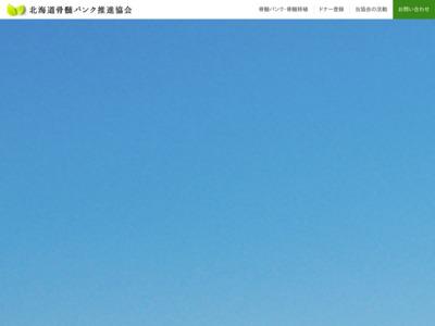 北海道骨髄バンク推進協会