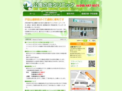公園の街クリニック(戸田市)