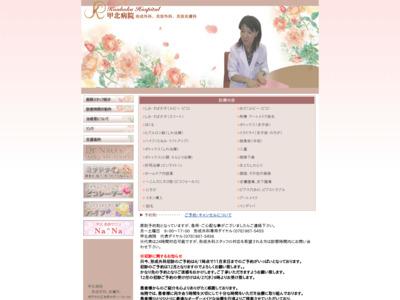 甲北病院(神戸市北区)