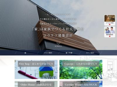 名古屋のデザイン住宅建築(有)コウケツ建築設計