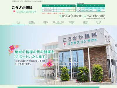 こうさか眼科(名古屋市中川区)