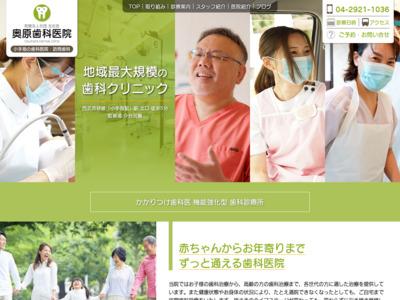 奥原歯科医院(所沢市)