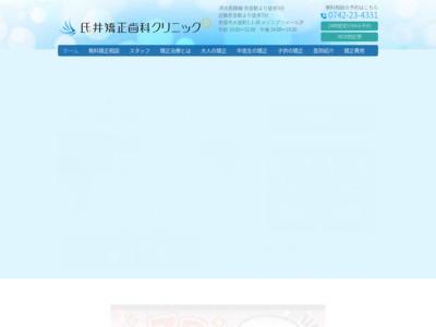 小山矯正歯科クリニック(奈良市)