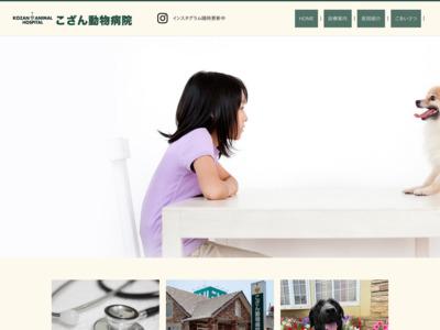 こざん動物病院(熊本市)