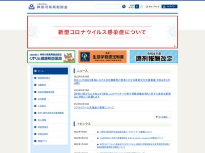 神奈川県薬剤師会