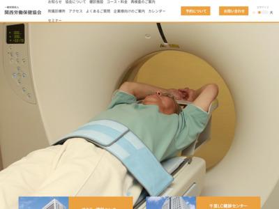 関西労働保健協会