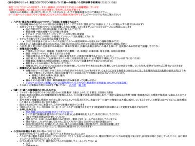 くば小児科クリニック(八戸市)