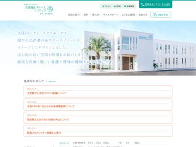 久保田産婦人科・麻酔科病院(唐津市)