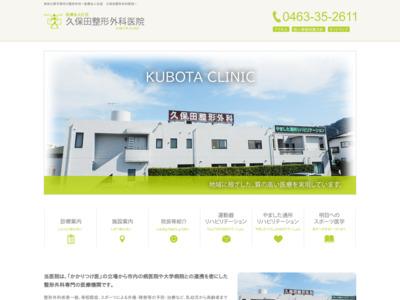 久保田整形外科医院(平塚市)