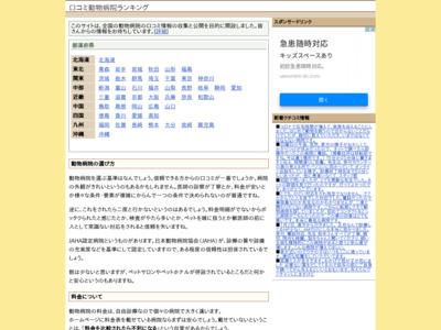 クチコミ動物病院情報 全国版