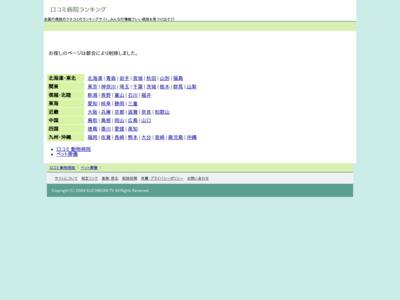 クチコミ病院情報 東京-モバイル版