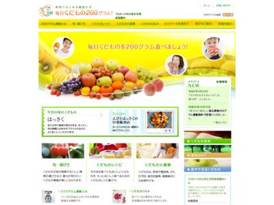 果物のある食生活推進全国協議会