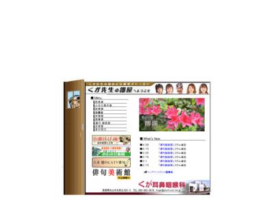 くが耳鼻咽喉科(松山市)