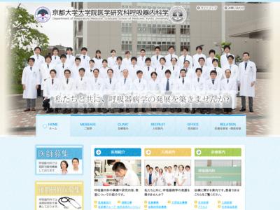 京都大学医学部呼吸器内科
