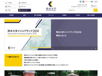 http://www.kumamoto-u.ac.jp/