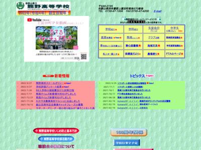http://www.kumano-h.wakayama-c.ed.jp/