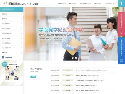 http://www.kumareha.ac.jp/course_emt/index.html