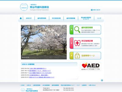 熊谷市歯科医師会の医療機関情報