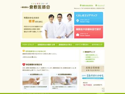 倉敷医師会