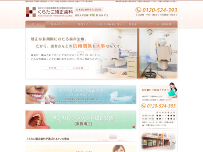 くらたに矯正歯科(福岡市南区)