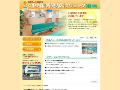 くれ内科胃腸科クリニック(大和市)