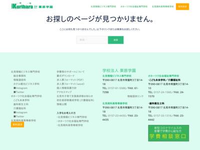 http://www.kurihara.ac.jp/fukusen/hoikuka.htm