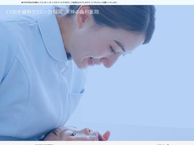 くりおか歯科(福岡市中央区)