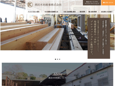 木材・建材の『黒田木材商事株式会社』