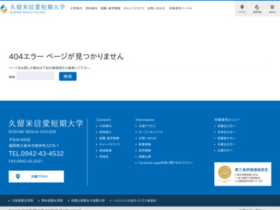 http://www.kurume-shinai.ac.jp/college/course/child/index.html