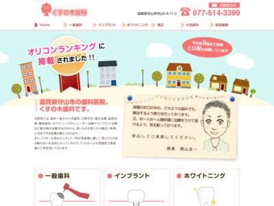 くすの木歯科(守山市)