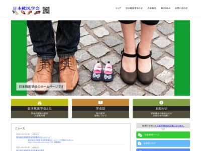 日本靴医学会