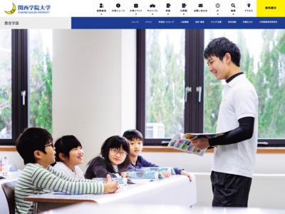 http://www.kwansei.ac.jp/s_education/index.html