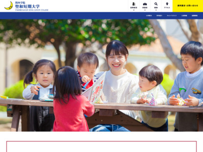 http://www.kwansei.ac.jp/seiwa_j_college/index.html